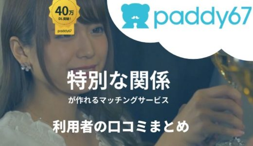 paddy67(パディ67)でパパ活は危険?利用者の良い・悪い口コミまとめ