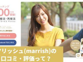 マリッシュ(marrish)の口コミ・評価って?再婚にぴったりのマッチングアプリ