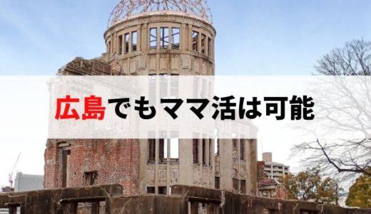 広島でもママ活はできる!ママを探す方法からおすすめアプリまで全て紹介