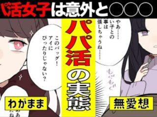 危ない「パパ活女子」の特徴『タイプ別』【漫画】【サンカノマンガ】