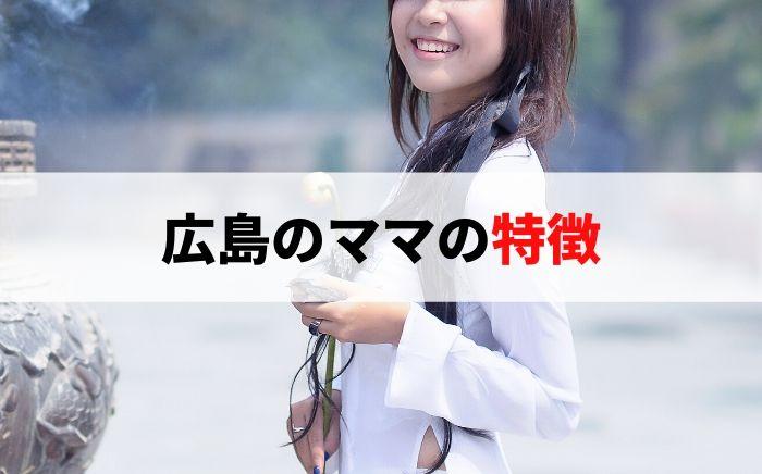 広島のママの特徴