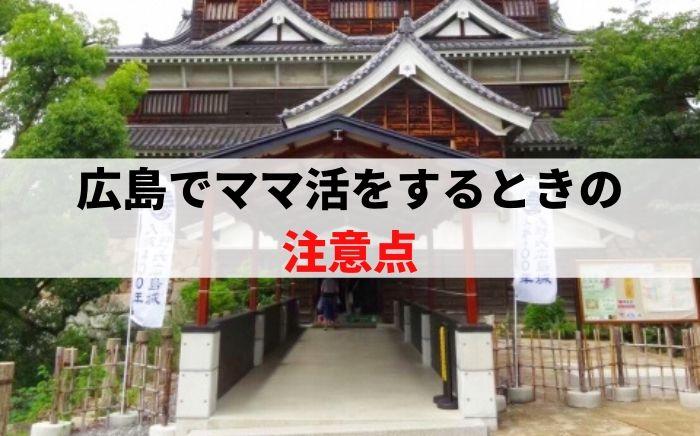 広島でママ活するときの注意点