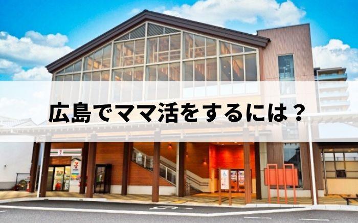 広島でママ活をするには?