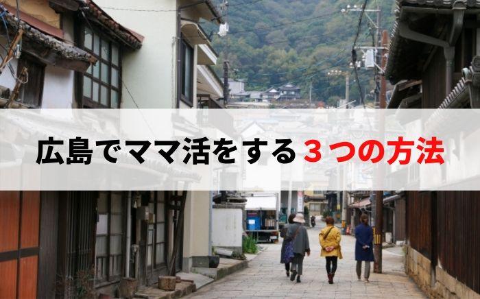 広島でママ活をする3つの方法