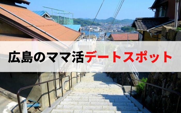 広島のママ活デートスポット
