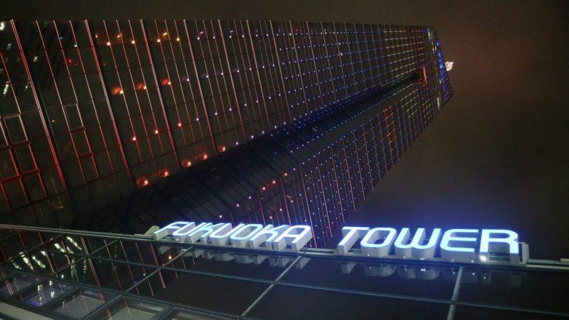 下から眺めた福岡タワー