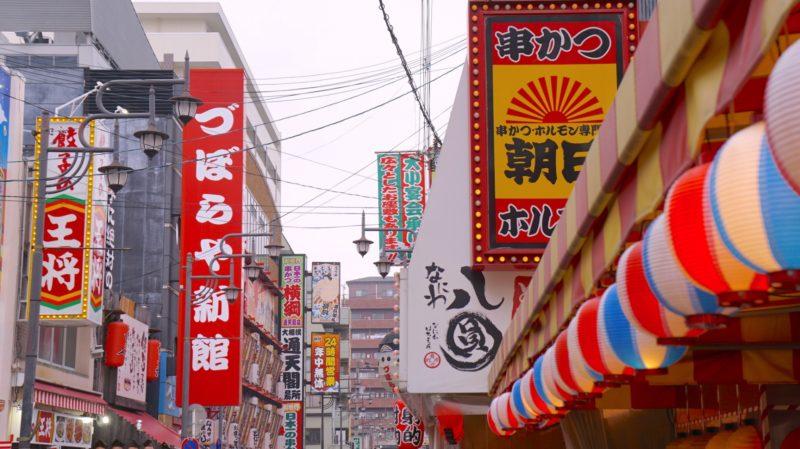 大阪の下町の街並み